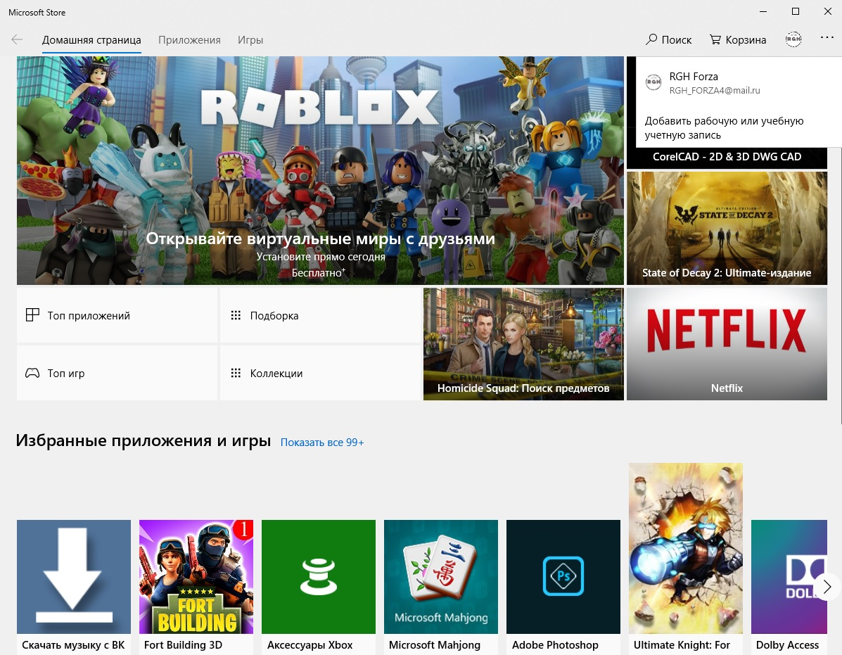 Activating games from Microsoft Store using